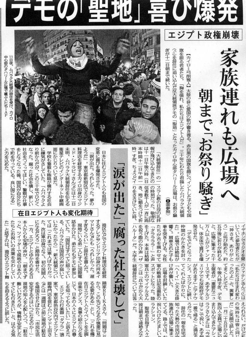 2:10 tokyo shinbun309